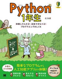 Python1年生 / 体験してわかる!会話でまなべる!プログラミングのしくみ