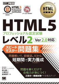 HTML教科書 HTML5プロフェッショナル認定試験 レベル2 スピードマスター問題集 Ver2.0対応
