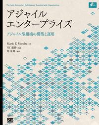 アジャイルエンタープライズ / アジャイル型組織の構築と運用