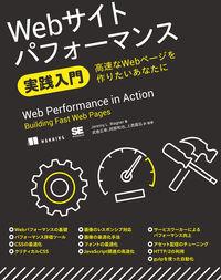 Webサイトパフォーマンス実践入門 / 高速なWebページを作りたいあなたに