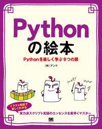 Pythonの絵本 / Pythonを楽しく学ぶ9つの扉