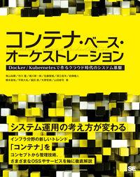 コンテナ・ベース・オーケストレーション / Docker/Kubernetesで作るクラウド時代のシステム基盤 システム運用の考え方が変わる