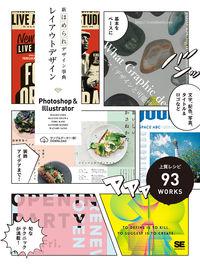 新ほめられデザイン事典 レイアウトデザイン[Photoshop&Illustrator]