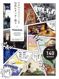 写真レタッチ・加工[Photoshop] / 新ほめられデザイン事典