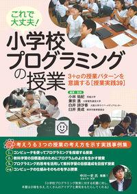 これで大丈夫!小学校プログラミングの授業 / 3+αの授業パターンを意識する[授業実践39]