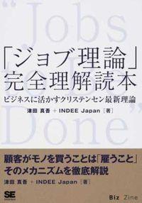 OD>「ジョブ理論」完全理解読本 / ビジネスに活かすクリステンセン最新理論