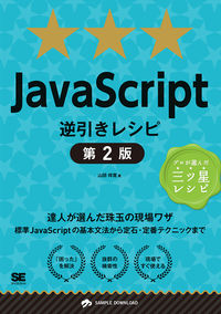 JavaScript逆引きレシピ 第2版 / プロが選んだ三ツ星レシピ