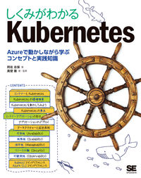 しくみがわかるKubernetes Azureで動かしながら学ぶコンセプトと実践知識