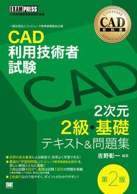 CAD教科書 CAD利用技術者試験 2次元2級・基礎 テキスト&問題集 第2版