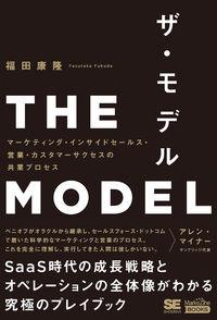 THE MODEL / マーケティング・インサイドセールス・営業・カスタマーサクセスの共業プロセス
