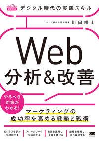 デジタル時代の実践スキル Web分析&改善 / マーケティングの成功率を高める戦略と戦術