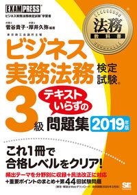 法務教科書 ビジネス実務法務検定試験(R)3級 テキストいらずの問題集 2019年版
