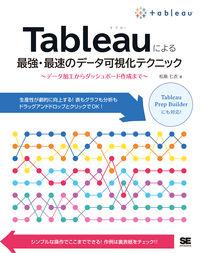 Tableauによる最強・最速のデータ可視化テクニック / データ加工からダッシュボード作成まで