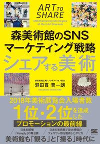 シェアする美術 / 森美術館のSNSマーケティング戦略