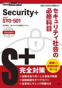 Get! CompTIA Security+ セキュリティ社会の必修科目(試験番号:SY0-501)