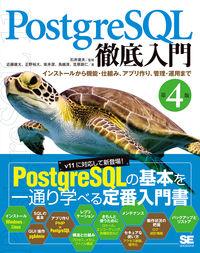 PostgreSQL徹底入門 第4版 / インストールから機能・仕組み、アプリ作り、管理・運用まで