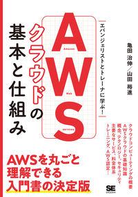 AWSクラウドの基本と仕組み 非エンジニアのためのクラウド入門