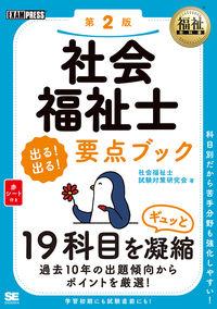福祉教科書 社会福祉士 出る!出る!要点ブック 第2版