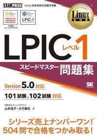 LPICレベル1スピードマスター問題集Version5.0対応