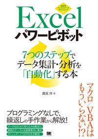 Excelパワーピボット 7つのステップでデータ集計・分析を「自動化」する本