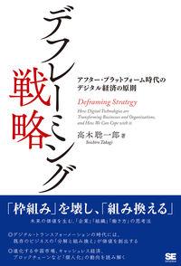 デフレーミング戦略 / アフター・プラットフォーム時代のデジタル経済の原則
