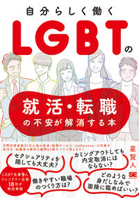 自分らしく働くLGBTの就活・転職の不安が解消する本