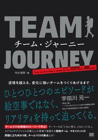 チーム・ジャーニー / 逆境を越える、変化に強いチームをつくりあげるまで