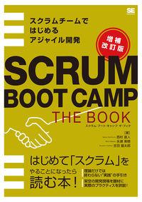 SCRUM BOOT CAMP THE BOOK 増補改訂版 / スクラムチームではじめるアジャイル開発