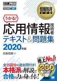 応用情報技術者テキスト&問題集 2020年版