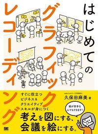 はじめてのグラフィックレコーディング:考えを図にする、会議を絵にする。