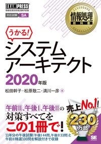 情報処理教科書 システムアーキテクト 2020年版
