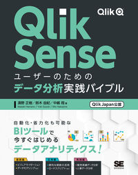Qlik Senseユーザーのためのデータ分析実践バイブル