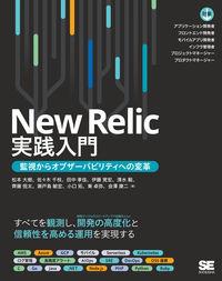 New Relic実践入門 監視からオブザーバビリティへの変革