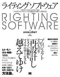 ライティングソフトウェア / プロダクトとプロジェクトを泥沼から救う工学的手法