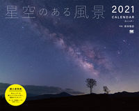 星空のある風景カレンダー 2021