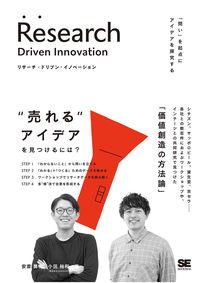 リサーチ・ドリブン・イノベーション / 「問い」を起点にアイデアを探究する