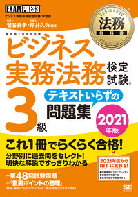 法務教科書 ビジネス実務法務検定試験(R)3級 テキストいらずの問題集 2021年版
