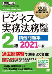 法務教科書 ビジネス実務法務検定試験(R)2級 精選問題集 2021年版