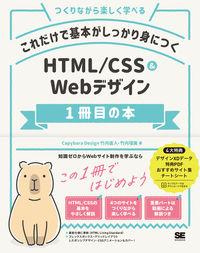 これだけで基本がしっかり身につく HTML/CSS&Webデザイン1冊目の本