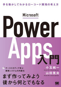 Microsoft Power Apps入門 手を動かしてわかるローコード開発の考え方