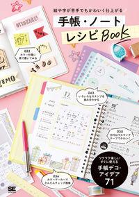 絵や字が苦手でもかわいく仕上がる 手帳・ノート レシピBOOK