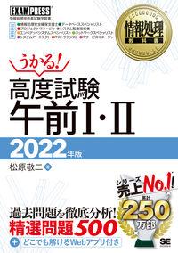 情報処理教科書 高度試験午前Ⅰ・Ⅱ 2022年版