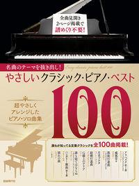 やさしいクラシック・ピアノ・ベスト100