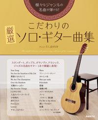 こだわりの厳選ソロ・ギター曲集