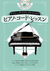 ピアノ・コード・レッスン
