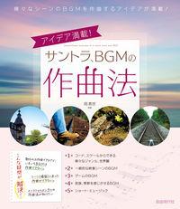 サントラ、BGMの作曲法