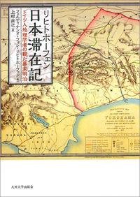 リヒトホーフェン日本滞在記 / ドイツ人地理学者の観た幕末明治