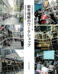 都市理解のワークショップ / 商店街から都市を読む