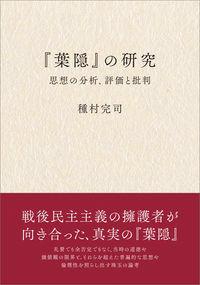 『葉隠』の研究 思想の分析、評価と批判