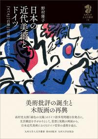 日本の近代美術とドイツ